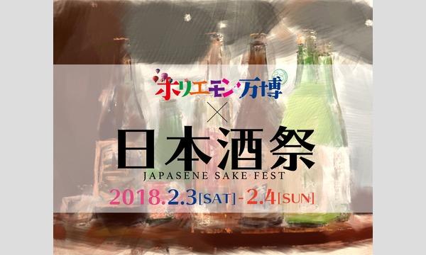 ホリエモン万博【日本酒祭】 イベント画像1