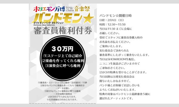 ホリエモン万博音楽祭バンドオーディション「バンドモン☆」審査員権利付チケット イベント画像1