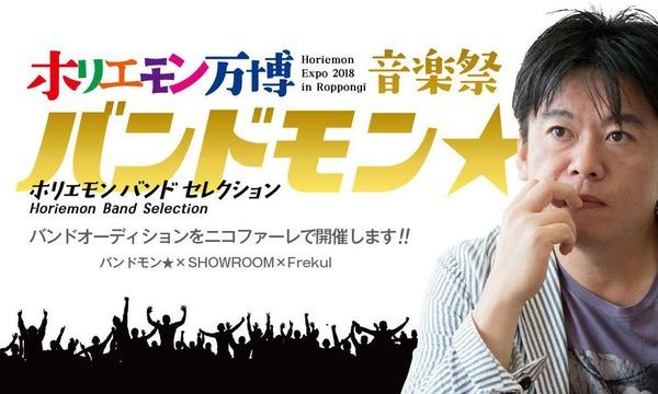 ホリエモン万博音楽祭バンドオーディション「バンドモン☆」審査員権利付チケット イベント画像2