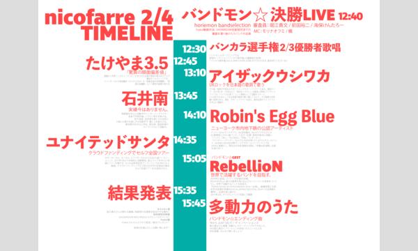 ホリエモン万博音楽祭バンドオーディション「バンドモン☆」審査員権利付チケット イベント画像3
