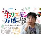 一般社団法人ホリエモン祭実行委員会 イベント販売主画像