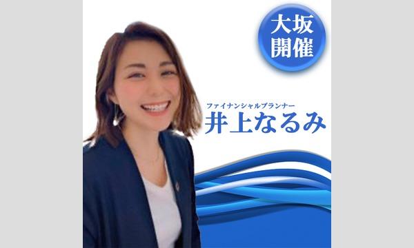 【大阪開催!!】同僚に差を付けて正しく賢くスタートする為のスマート不動産投資 イベント画像1