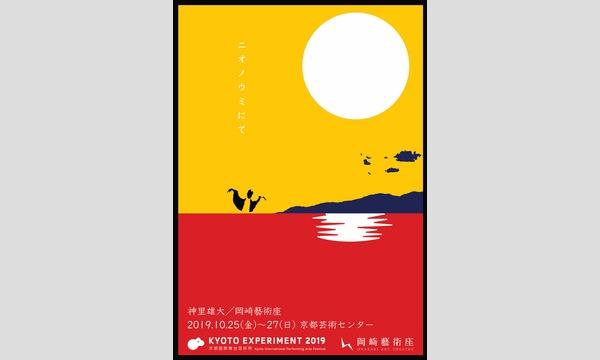 岡崎藝術座「ニオノウミにて」京都公演【10月26日19:00】 イベント画像1