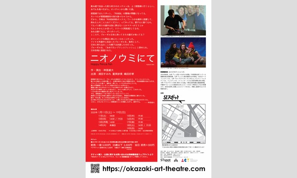 岡崎藝術座「ニオノウミにて」横浜公演【1月18日14:00】 イベント画像2