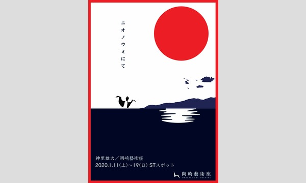 岡崎藝術座「ニオノウミにて」横浜公演【1月15日19:30】 イベント画像1