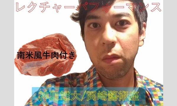 「いいかげんな訪問者の報告(アサード・おにぎり付き)」横浜公演 イベント画像1