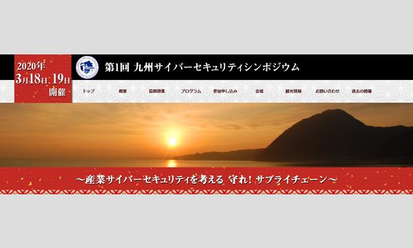 九州サイバーセキュリティシンポジウム 特別開催 イベント画像1