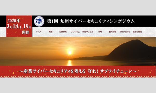 第1回 九州サイバーセキュリティシンポジウム イベント画像1