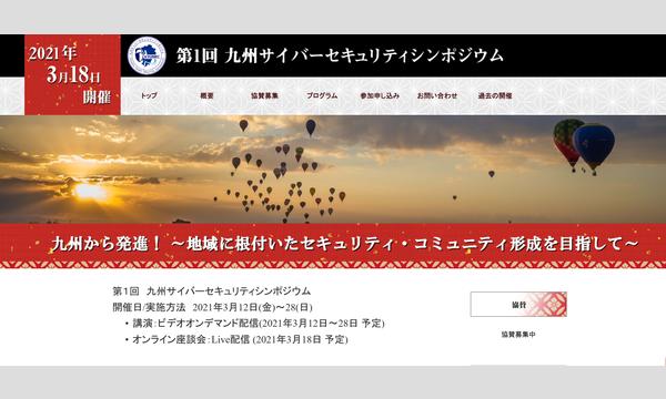 九州セキュリティシンポジウム実行委員会の第1回 九州サイバーセキュリティシンポジウムイベント
