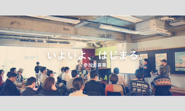 COWORKING SCHOOL CAMP in 横浜 〜コワーキングスペース運営者向け講座〜 イベント画像1
