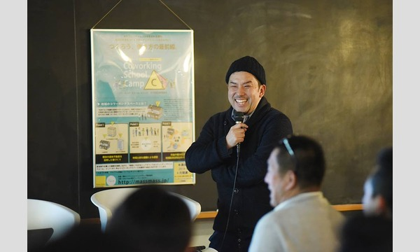 COWORKING SCHOOL CAMP in 横浜 〜コワーキングスペース運営者向け講座〜 イベント画像2