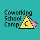 コワーキング スクールキャンプのイベント
