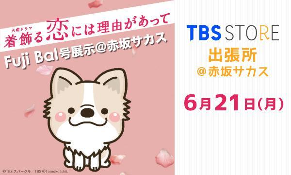 6月21日(月)着飾る恋には理由があって「Fuji Bal号」展示&グッズ販売@赤坂サカス