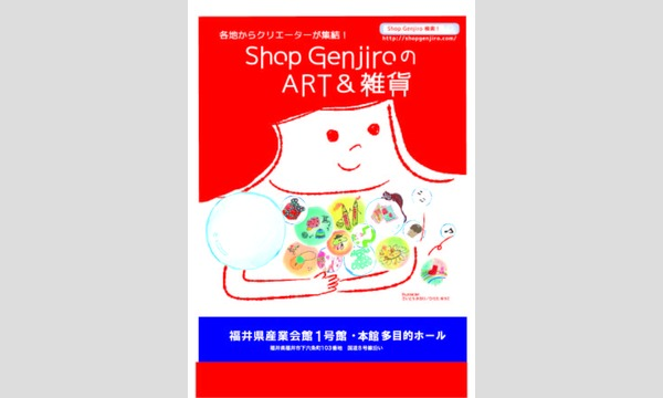 Shop GenjiroのART&雑貨2020 イベント画像1