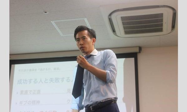 平川涼介 講演会 イベント画像2