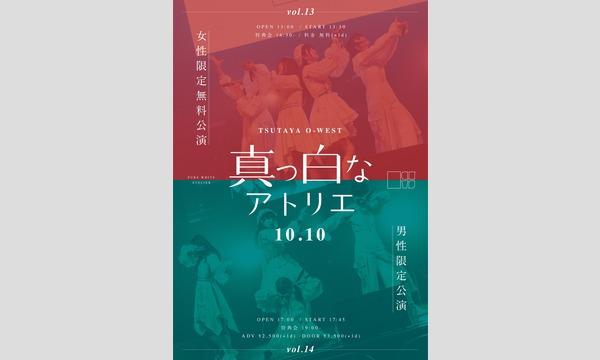 真っ白アトリエ vol.13 『女性限定無料公演』 イベント画像1