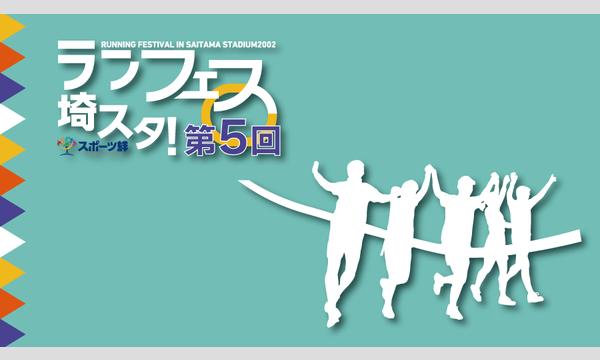 第5回スポーツ絆ランニングフェスティバルin埼玉スタジアム2002 ボランティアスタッフお申し込みフォーム