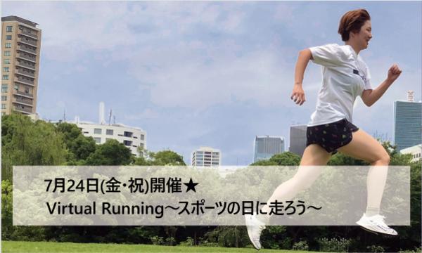 7/24(金・祝)開催★Virtual Running〜スポーツの日に走ろう〜 イベント画像1