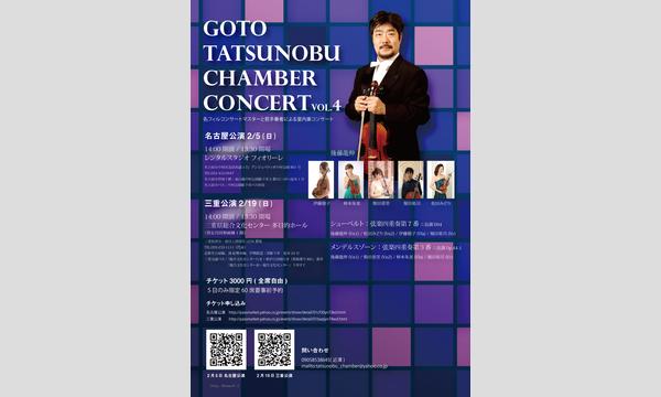 2/19 名フィルコンマスと若手奏者による室内楽コンサート in三重イベント