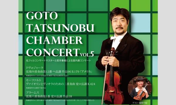 5/26 名フィルコンマスと若手奏者による室内楽コンサート in愛知イベント