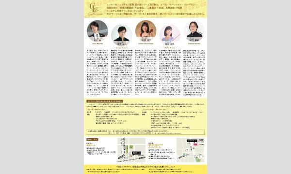 【6/4(金)久留米公演】やっぱり!モーツァルト 〜オール・モーツァルト・プログラム イベント画像2