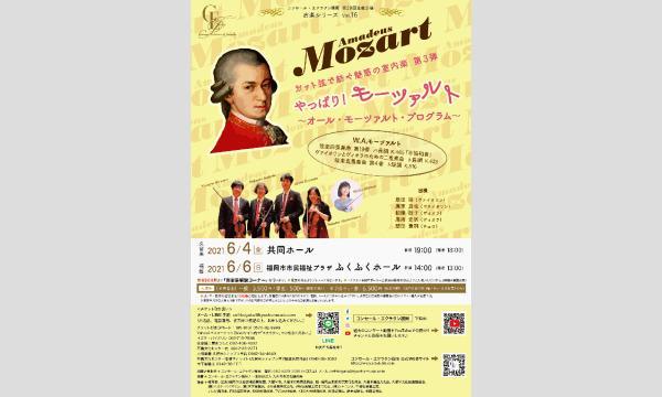 【6/6(日)福岡公演】やっぱり!モーツァルト 〜オール・モーツァルト・プログラム イベント画像1