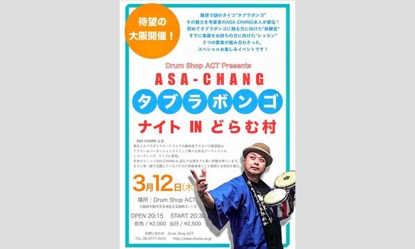 ASA-CHANG タブラボンゴ ナイト in どらむ村 イベント画像1