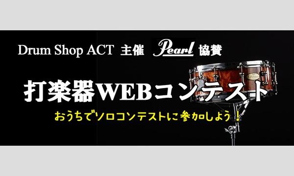 打楽器WEBコンテスト~おうちで参加するソロコンテスト~ イベント画像1