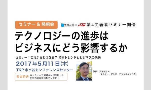 【5/11(木)開催セミナー】テクノロジーの進歩はビジネスにどう影響するか ー技術トレンドとビジネスの未来ー in東京イベント