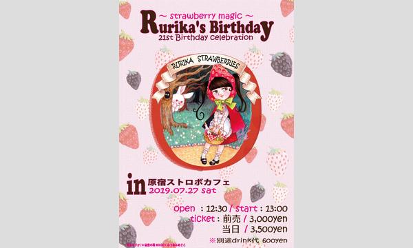 宮島るりか生誕祭〜strawberry magic〜 イベント画像1