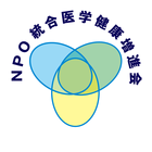 NPO法人統合医学健康増進会のイベント