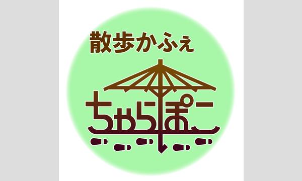 オンライン講座「こはぜ会の鎧噺 inちゃらぽこ」前編 イベント画像1