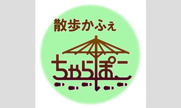 ちゃらぽこ散歩講座【さんぽ家のための江戸の旅講座】「大森界隈の歴史散策」(オンライン開催) イベント画像1