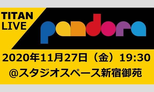 タイタンライブPandora イベント画像1