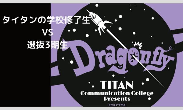 タイタンの学校 ライブ~タイタンの学校修了生 vs 選抜3期生~「Dragonfly」 イベント画像1