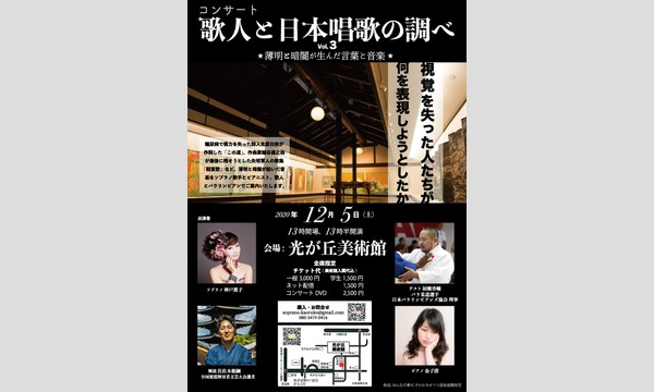 〈歌人と日本唱歌の調べ〉 イベント画像1