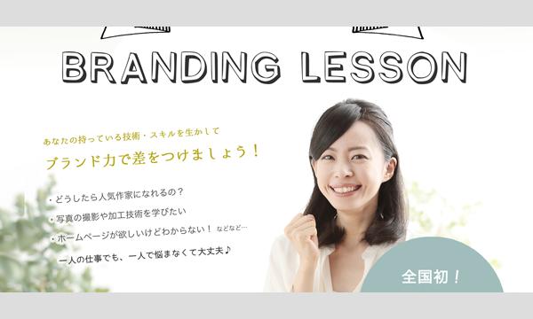 【関西】ハンドメイドブランディングの体験レッスン&説明会 in大阪イベント