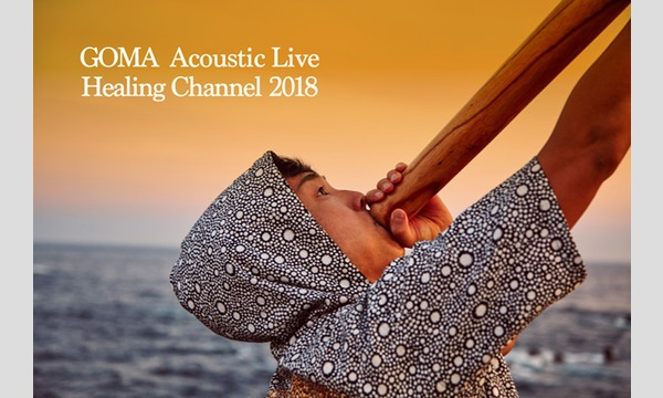 GOMA Healing Channel 2018 in東京イベント