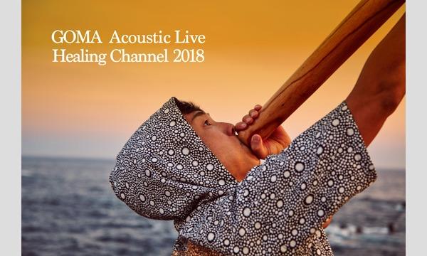 5/24(木) GOMA Healing Channel イベント画像1