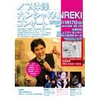 ノブ仲澤カンシャKANREKIコンサート実行委員会のイベント
