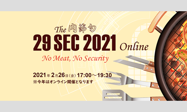 29SEC~肉節句~ 情報セキュリティの火を絶やさないイベント イベント画像1