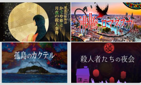 【2021年4月 東京新宿】日替わりマーダーミステリー名作選 イベント画像1