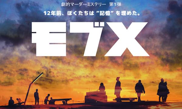 劇的マーダーミステリー「モブX〜モブエックス〜」(2020年7月) イベント画像1
