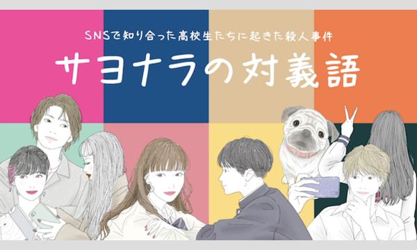 【2021年3月 東京新宿】ぺよん潤のマーダーミステリー「サヨナラの対義語」 イベント画像1