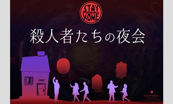 【2021年5月 東京新宿】日替わりマーダーミステリー名作選 イベント画像2