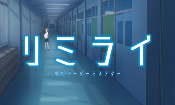 【2021年3/31〜4/30 本公演】劇的マーダーミステリー「リミライ」 イベント画像1