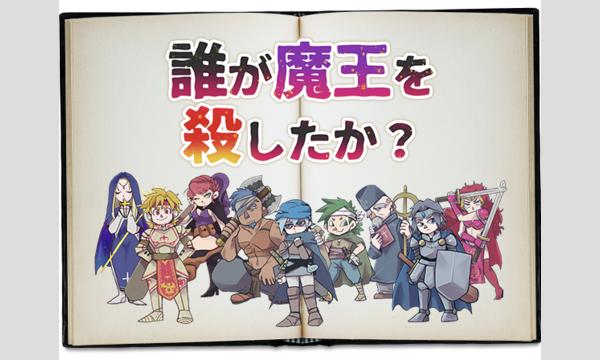ぺよん潤のマーダーミステリーゲーム「誰が魔王を殺したか?」(2020年7月) イベント画像1