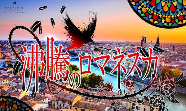 ロストプロダクトエンターテイメントの【2021/2/8〜2/28 東京新宿】日替わりマーダーミステリー名作選イベント