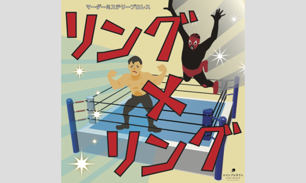 【11.22 新宿文化センター大会】プロレスマーダーミステリー「リングリング」(GM:しもさん) イベント画像1