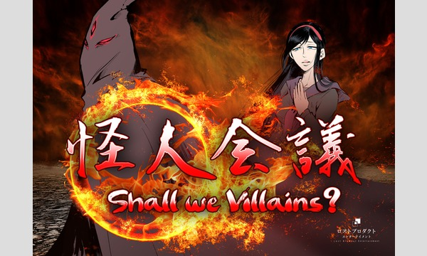 ぺよん潤のマーダーミステリー×リアル謎解きゲーム「怪人会議〜Shall we Villains〜」 イベント画像1